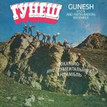 Gunesh - Gunesh LP CD front cover