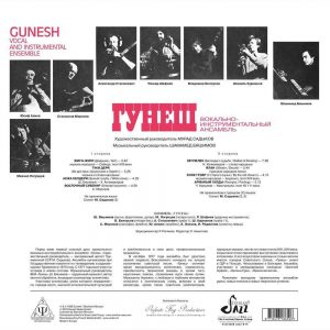 Gunesh - Gunesh LP CD back cover
