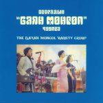 "The Bayan Mongol Variety Group – Эстрадын ""Баян Монгол"" Чуулга"