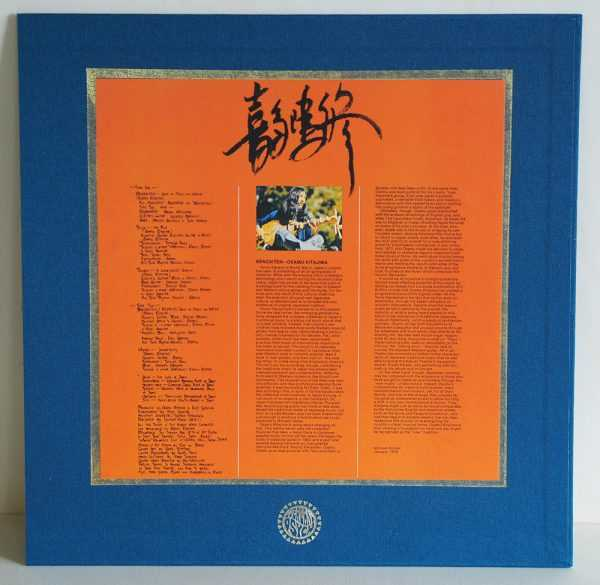 Record sleeve Osamu Kitajima Benzaiten LP Limited edition