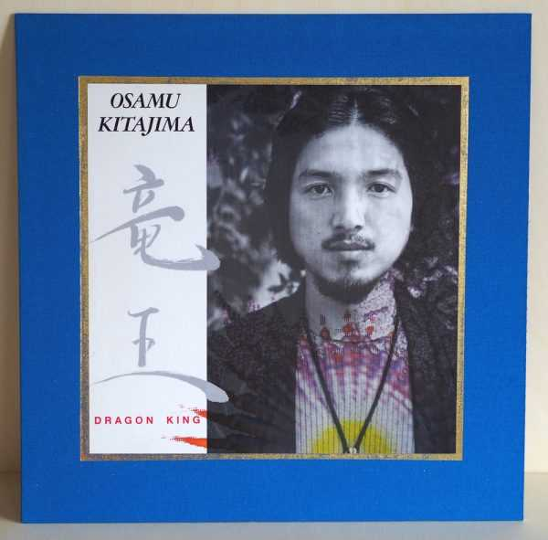 Sleeve Osamu-Kitajima_Dragon-King_LP