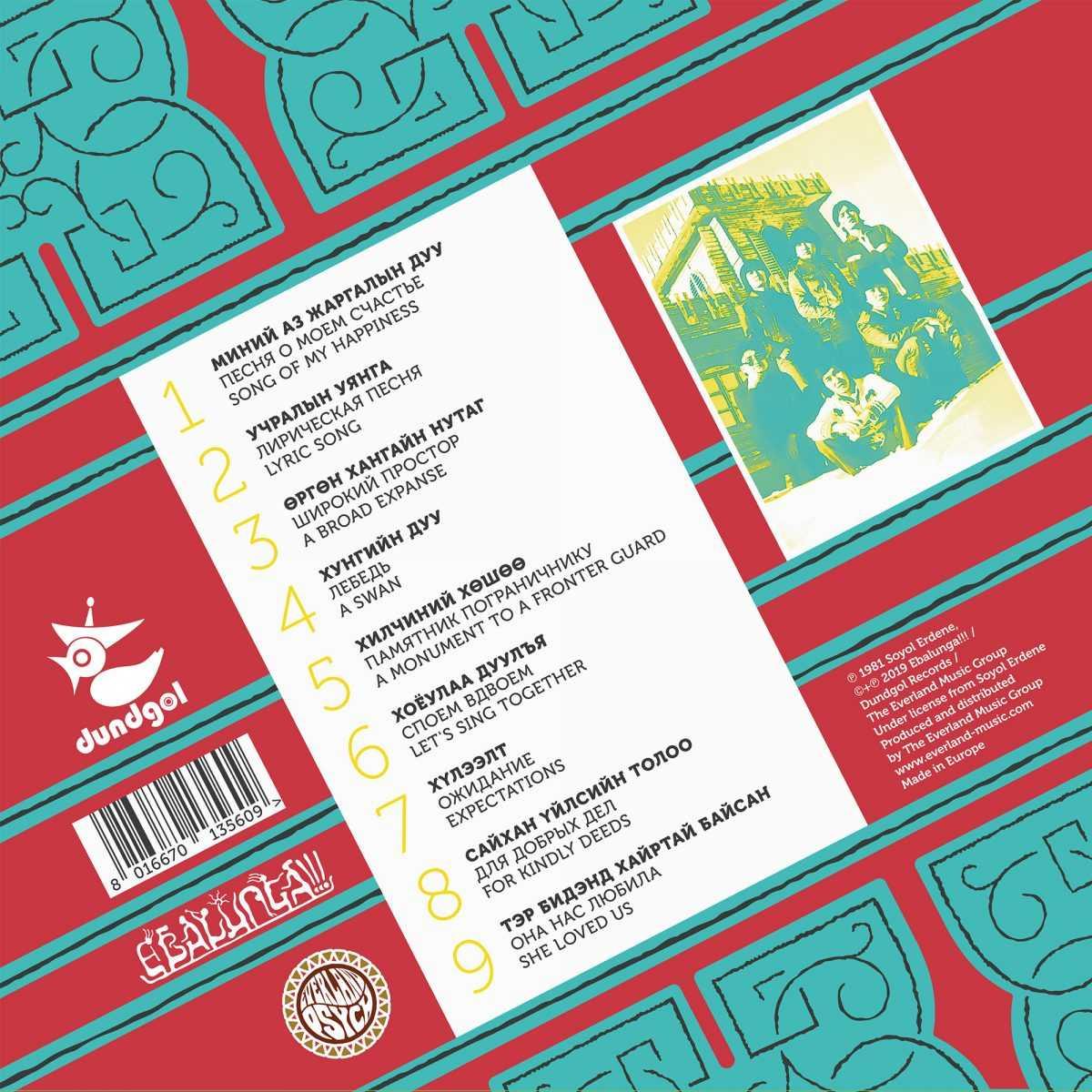 SOYOL ERDENE (Vinyl, CD, download) | Everland Music