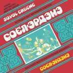 Soyol Erdene Соёл Эрдэнэ LP