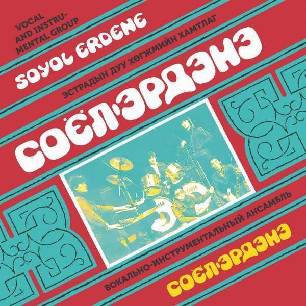 Soyol Erdene Соёл Эрдэнэ LP front cover